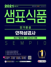 샘표식품 단기완성 최신기출유형+모의고사 3회(2021)