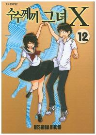 수수께끼 그녀 X. 12