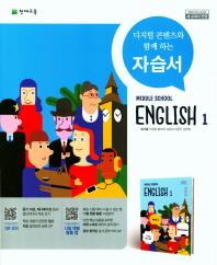 중학 영어 1 자습서(정사열)(2021)