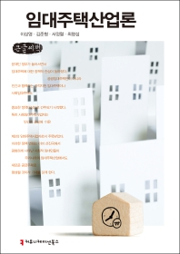 임대주택산업론(큰글씨책)