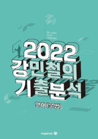 강민철의 기출분석: 언어(문법)(2022)