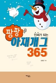 인싸가 되는 팡팡 아재개그365