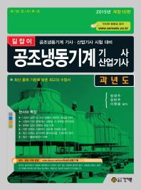 공조냉동기계 기사 산업기사 과년도(2015)