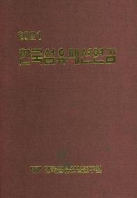 한국섬유패션연감(2021)