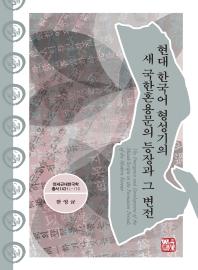 현대 한국어 형성기의 새 국한혼용문의 등장과 그 변전