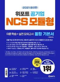 위포트 공기업 NCS 모듈형 통합 기본서(2021)