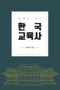 시대로 보는 한국교육사