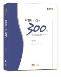 공단기 최영희 사회 300제(2015)