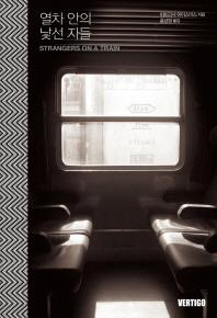 열차 안의 낯선자들