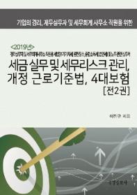 세금 실무 및 세무리스크 관리, 개정 근로기준법, 4대보험(2019)