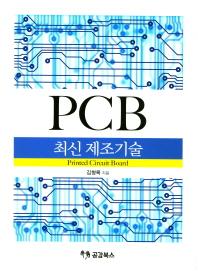 PCB 최신 제조기술