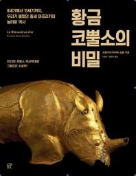 황금 코뿔소의 비밀