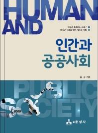 인간과 공공사회