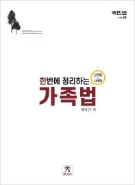 한번에 정리하는 가족법: 선택형+사례형(2021)