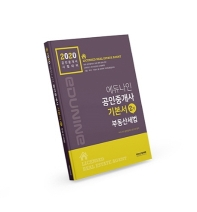 에듀나인 부동산세법 기본서(공인중개사 2차)(2020)