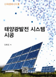태양광 발전시스템 시공