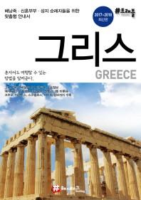 그리스(2017~2018)