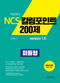 박민제의 NCS 킬링포인트 200제 version 1.0