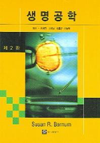 생명공학(제2판)