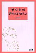 정지용의 문학세계연구