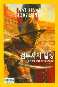 National Geographic(한국어판)(2021년 8월호)