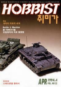 취미가 호비스트 디지털 영인본 Vol.32 - 1994년 4월 호