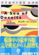 戀戀蓮步の演習 A SEA OF DECEITS