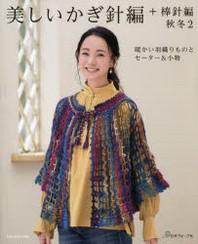美しいかぎ針編+棒針編 秋冬   2