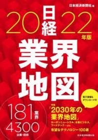 日經業界地圖 2022年版