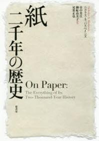 紙 二千年の歷史