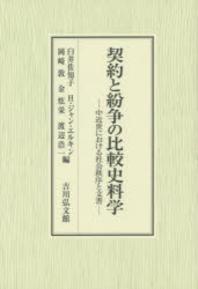 契約と紛爭の比較史料學 中近世における社會秩序と文書