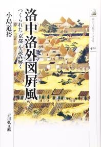 洛中洛外圖屛風 つくられた(京都)を讀み解く