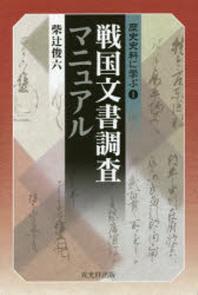 戰國文書調査マニュアル