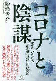 """コロナと陰謀 誰もいえない""""生物兵器""""の秘密"""