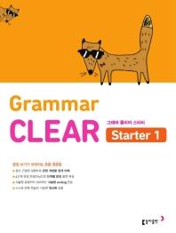 초등 영문법 Grammar CLEAR Starter(그래머 클리어 스타터). 1