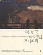대한민국 국도1번 걷기여행