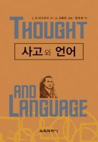 사고와 언어