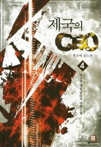 제국의 CEO. 4: 복수의 길드전