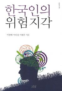 한국인의 위험지각