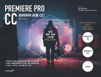 프리미어 프로 CC