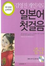 김영진 개인지도 일본어 첫걸음 중급