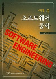 새로쓴 소프트웨어 공학
