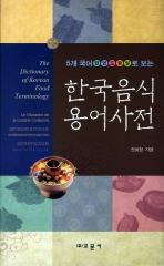 5개국어 한영프중일 로 보는 한국음식 용어사전