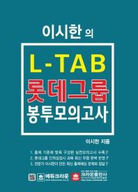 이시한의 L-TAB 롯데그룹 봉투모의고사