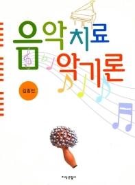 음악치료 악기론
