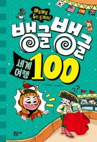 뱅글뱅글 세계여행 100