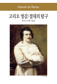 고리오 영감 절대의 탐구