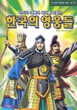 한국의 영웅들(아시아 대륙과 바다를 지배한)