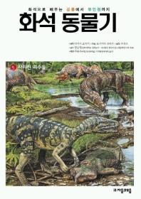 화석 동물기 5(사라진 괴수들)