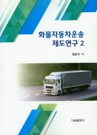 화물자동차운송 제도연구 2